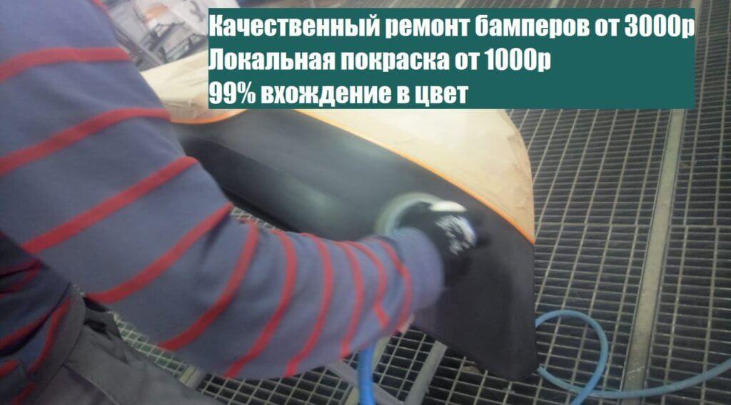 Ремонт бамперов Казань